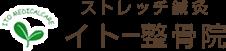 千葉県袖ケ浦市の鍼灸整骨院ならストレッチ鍼灸イトー整骨院